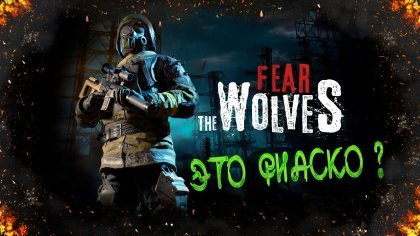 Превью Fear the Wolves