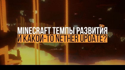 Minecraft: темпы развития и какой-то Nether Update?
