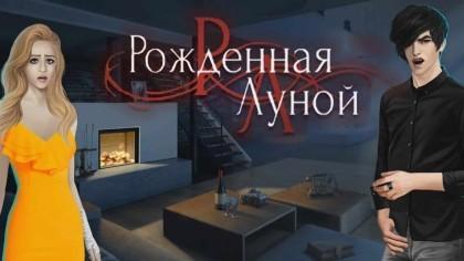 Прохождение Клуб романтики: Рожденная Луной – Сезон 1