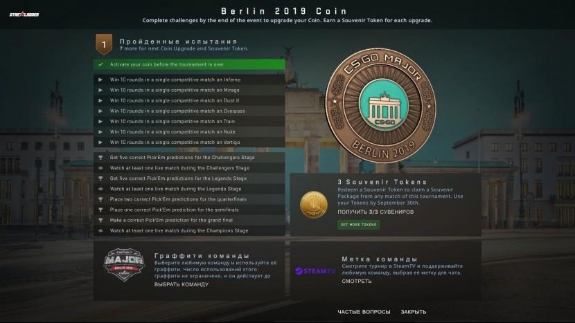 Viewer Pass и Монета к Берлинскому Мейджору – что заготовили Valve для фанатов турниров по CS GO