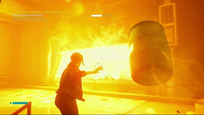 Control – побочные миссии «Что за беспорядок: Сжечь мусор» и «Что за беспорядок: Очисти засор»