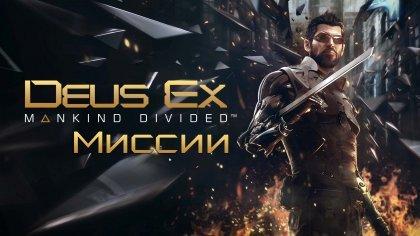Прохождение дополнительных/побочных заданий в Deus Ex: Mankind Divided