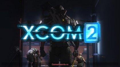 Советы по прохождению игры XCOM 2