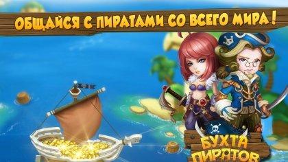 Первая «пиратская» игра от китайского игропрома стартует в Google Play и AppStore