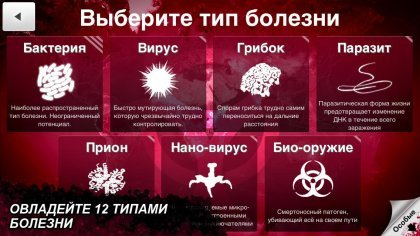 Секреты и советы по прохождению Plague Inc.