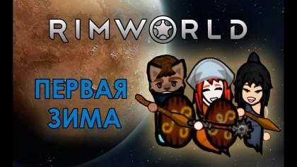 RimWorld: Зима близко - а смерть прошла рядом #2