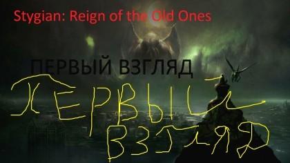 Stygian: Reign of the Old Ones - ПЕРВЫЙ ВЗГЛЯД: что не так с игрой