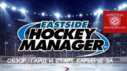 Eastside Hockey Manager - ГАЙД и старт карьеры за «Спартак»