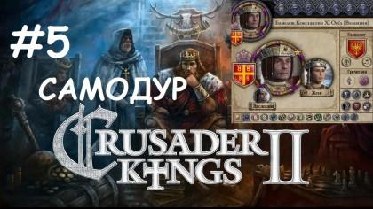 Crusader Kings 2 - Византия: Наследие однорукого и одноногого самодура #5