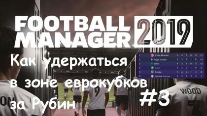 Football Manager 2019 - за Рубин: Взлет в зону ЛЧ и прощание с Азмуном #3