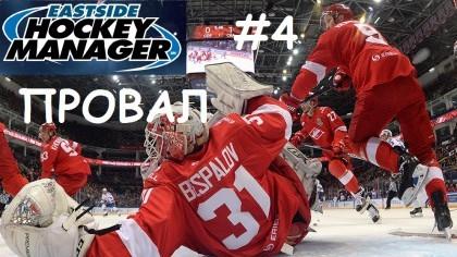 Eastside Hockey Manager - за «Спартак»: Тимс на грани увольнения #4