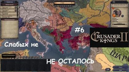 Crusader Kings 2 - Византия: Пьяный стрим - не надо так #6
