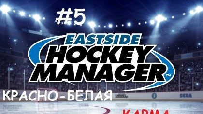 Eastside Hockey Manager - за «Спартак»: Красно-белая карма или первый стрим #5