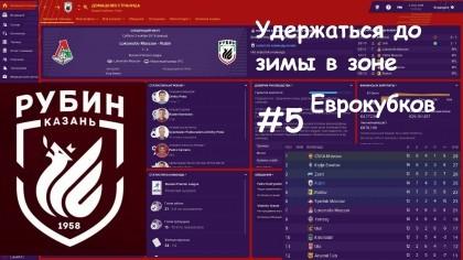 Football Manager 2019 - за Рубин: падение на границу зоны еврокубков #5