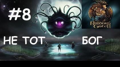 Прохождение Baldur's Gate 2 EE #8: VS секта безглазых и спасение слабеющего Бога