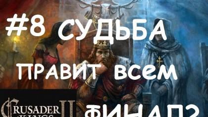 Crusader Kings 2 - Византия: Судьба правит всем | ФИНАЛ #8