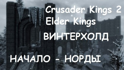 Crusader Kings 2 - Elder Kings: Винтерхолд объединит нордов - НАЧАЛО