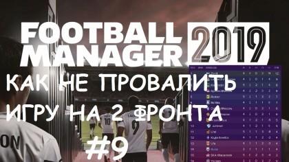 Football Manager 2019 - за Рубин: На грани УВОЛЬНЕНИЯ #9