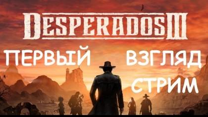 Прохождение Desperados III - RPG на Диком Западе