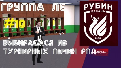 Football Manager 2019 - за Рубин: Хардкор в Европе и рутина РПЛ #10