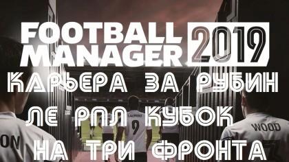 Football Manager 2019 - за Рубин: Без косяка не бывает у нас никогда #11