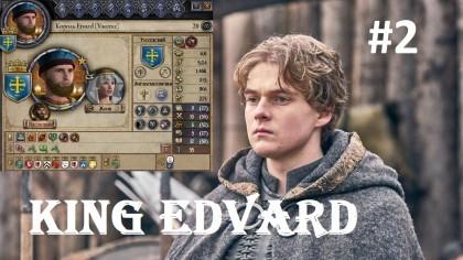 Crusader Kings 2 - Король Эдвард | Последнее королевство | Уэссекс в окружении данов (LIVE)
