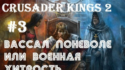 Crusader Kings 2 - Король Уэссекса Эдвард | Вассальная клятва с двойным дном #3