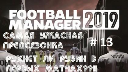 Football Manager 2019: Провальная предсезонка! И последствия для Рубина #13