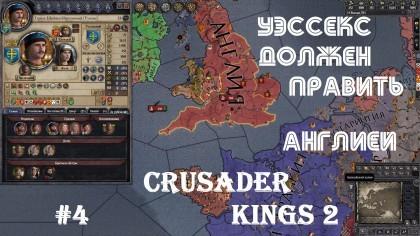 Crusader Kings 2 - Король Этельстан | Уэссекс должен править Англией #4