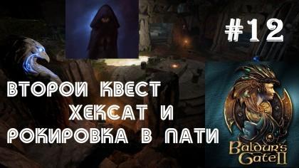 Baldur's Gate 2 EE: Второй квест ВАМПИРА Хексат и камбэк Бу с ручным Минском #12 (LIVE)