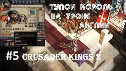 Crusader Kings 2 - Тупой герцог Уэссекса на троне Англии | Узурпатора скинут? #5