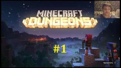 Minecraft Dungeons Прохождение - Квадратное Дьябло #1