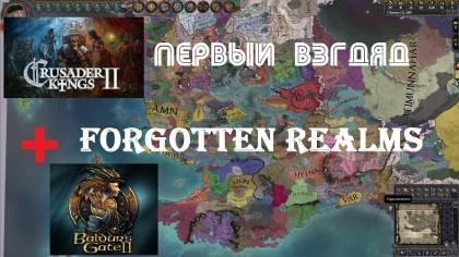 Crusader Kings 2 mod Baldur's Gate: вселенная Forgotten Realms - ПЕРВЫЙ ВЗГЛЯД | СТРИМ