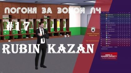 Football Manager 2019: Обнова тактики и погоня Рубина за ЛЧ #17