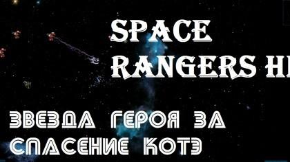 Space Rangers HD - Как победить в гипер рок-концерте и спасти КОТЭ пылесосом - НАЧАЛО