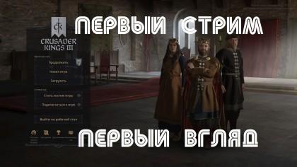 Crusader Kings 3 - Первый стрим, первый взгляд. Играем в Руси или за татар