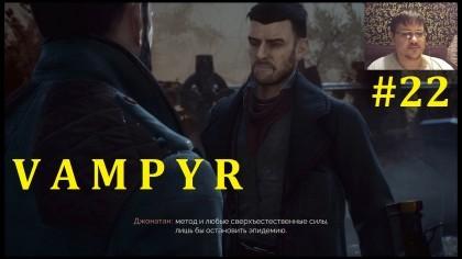 Vampyr Прохождение - Последний ингредиент #22