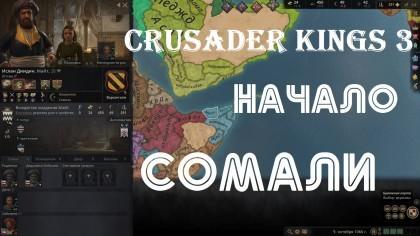 Crusader Kings 3: Сомали не ПИРАТЫ, а мусульманский Султанат - НАЧАЛО