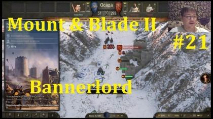 Mount & Blade II Bannerlord Прохождение - Охрана замка Орманпард #21