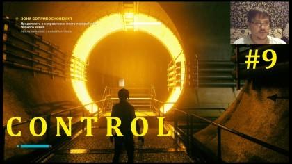 Control Прохождение - Долгий путь #9