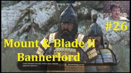 Mount & Blade II Bannerlord Прохождение - Новые враги и битва в замке #26