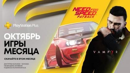 Бесплатные игры PlayStation Plus, октябрь 2020 г.
