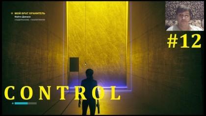 Control Прохождение - В поисках брата #12