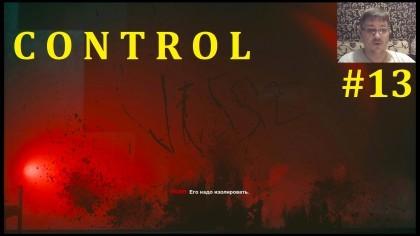 Control Прохождение - Холодильник с сюрпризом #13