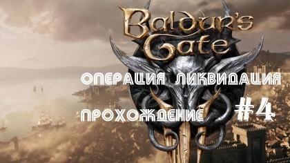 Baldur's Gate 3: Операция - Ликвидация | ПРОХОЖДЕНИЕ НА РУССКОМ #4