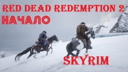 Прохождение Red Dead Redemption 2: Скайрим на Диком Западе - НАЧАЛО