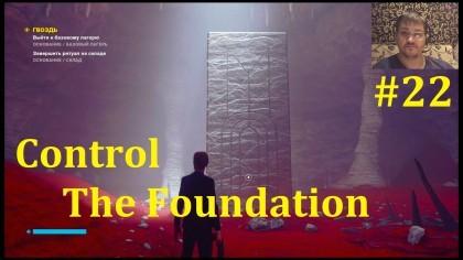 Прохождение Control The Foundation - Ритуал на Складе #22