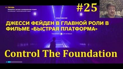 Прохождение Control The Foundation - Фильм