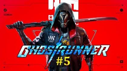 Ghostrunner Прохождение - Полоса препятствий #5