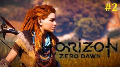 Horizon Zero Dawn Прохождение - Подготовка #2